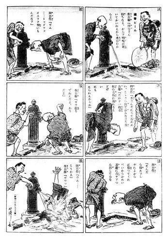 Geschichte der Manga - Tagosaku to Mokube no Tokyo Kenbutsu